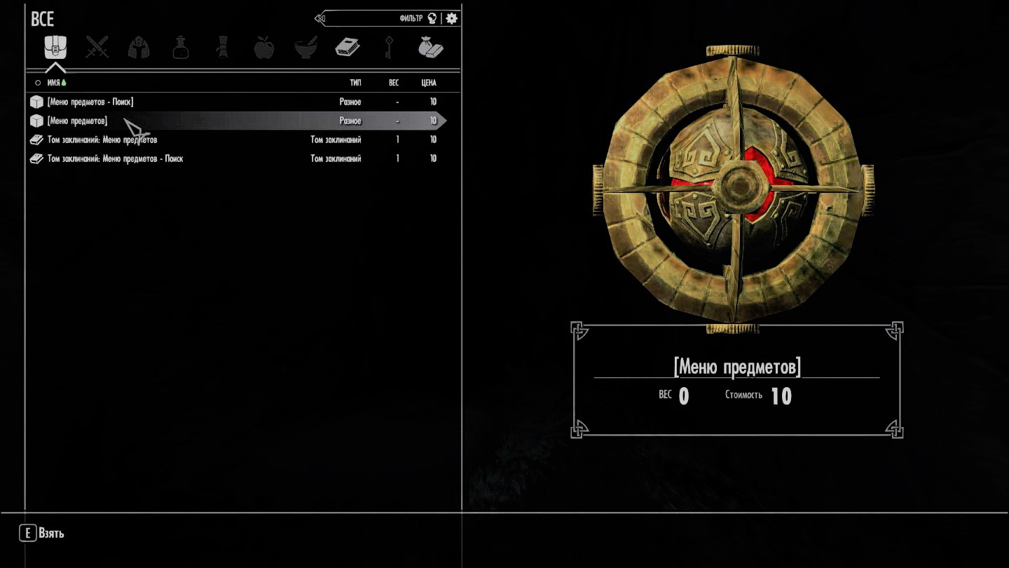 skyrim add item menu