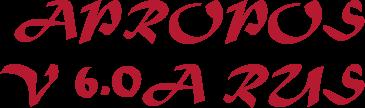 Apropos-V-6.0a-Rus скачать для Скайрим